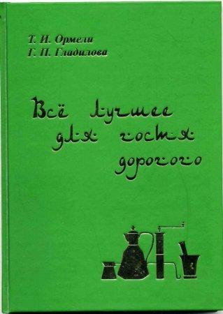 """Вышла книга  """"Все лучшее для гостя дорогого"""" Т.И. Ормели, Г.П. Гладилова"""