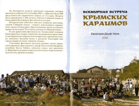 Всемирная встреча крымских караимов. – Евпатория – Джуфт-Кале, 2005.