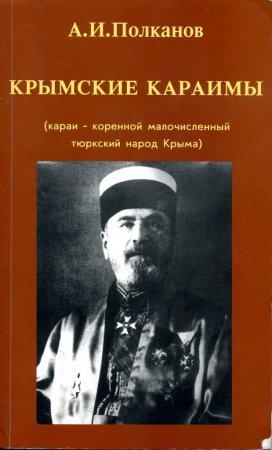 Полканов А.И. Крымские караимы