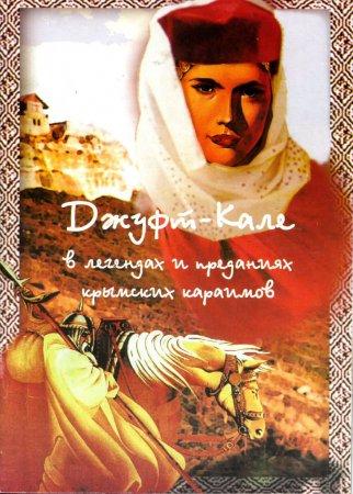 Джуфт-Кале в легендах и преданиях крымских караимов