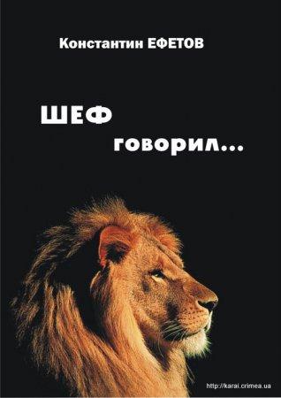 Ефетов Константин Александрович. Шеф говорил… Стихотворения. – Симферополь, 2009.