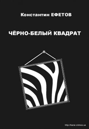 Ефетов К. Черно-белый квадрат