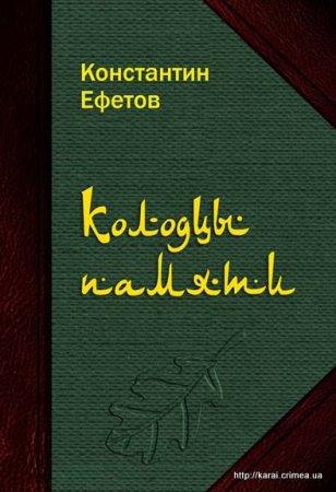 Ефетов К.А. Колодцы памяти