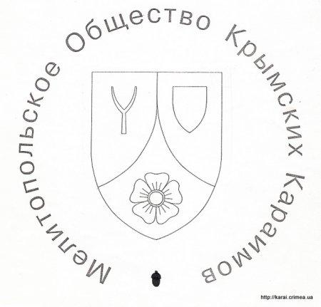 """""""След малого, но славного народа"""" (национальная эмблематика крымских караимов)"""