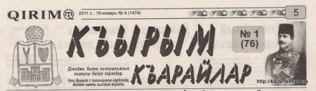 Первый в 2011 г. номер газеты Къырымкъарайлар