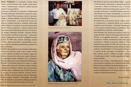 Крымские караимы в живописи Юрия Сулимова