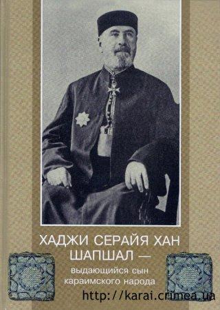 Хаджи Серайя Хан Шапшал - выдающийся сын караимского народа