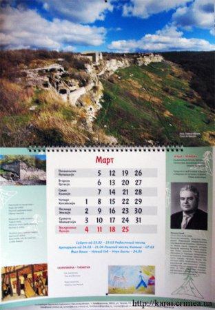 Собрание в январе общества «Чокрак» в Симферополе: итоги, проблемы и задачи. (Н. Кропотова)