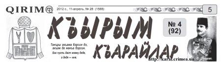 """Газета """"Къырымкъарайлар""""  Апрель, 2012. PDF"""