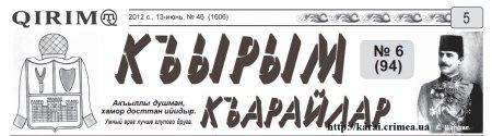 "Газета ""Къырымкъарайлар"" Июнь, 2012 PDF"