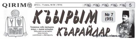 """Газета """"Къырымкъарайлар"""" Июль, 2012 PDF"""