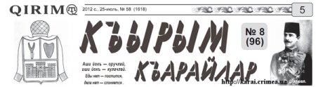 """Газета """"Къырымкъарайлар"""" Июль/2, 2012 PDF"""