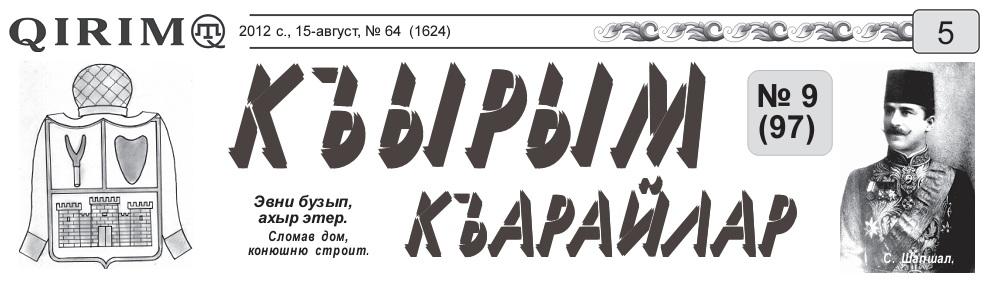 "Газета ""Къырымкъарайлар"" Август, 2012 PDF"
