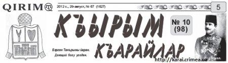"""Газета """"Къырымкъарайлар"""" Сентябрь, 2012 PDF"""