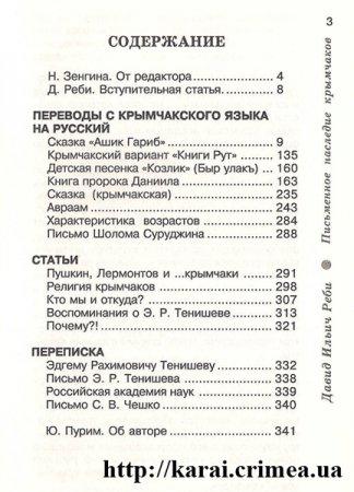 Письменное наследие крымчаков