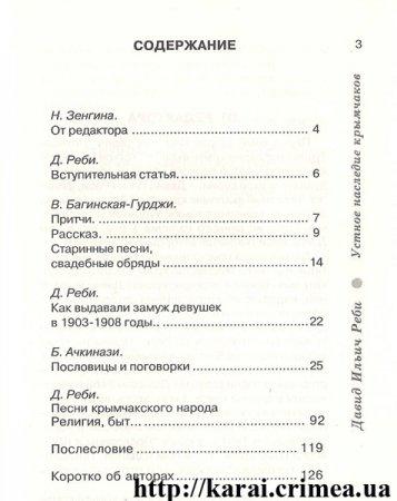 Устное наследие крымчаков