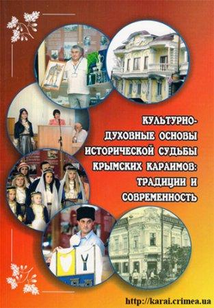 Культурно-духовные основы исторической судьбы крымских караимов: традиции и современность.