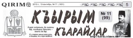 """Газета """"Къырымкъарайлар"""" Сентябрь/2, 2012 PDF"""