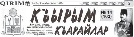 "Газета ""Къырымкъарайлар"" №102. Ноябрь от 21.11.2012 PDF"