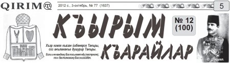 "Газета ""Къырымкъарайлар"" №100. Октябрь от 03.10.2012 PDF"