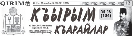 """Газета """"Къырымкъарайлар"""" №104. Декабрь от 27.12.2012 PDF"""