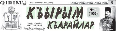 """Газета """"Къырымкъарайлар"""" №105. Январь от 16.01.2013 PDF"""