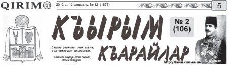 """Газета """"Къырымкъарайлар"""" №106. Февраль от 13.02.2013 PDF"""