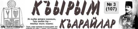"""Газета """"Къырымкъарайлар"""" №107 от 13.03.2013 PDF"""