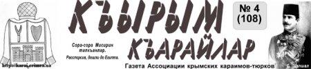 "Газета ""Къырымкъарайлар"" №108. Апрель от 3.04.2013 PDF"