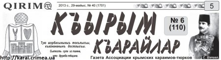 "Газета ""Къырымкъарайлар"" №110. Апрель от 29.05.2013 PDF"