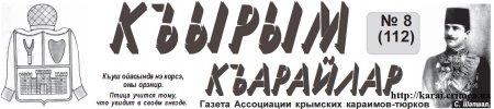 "Газета ""Къырымкъарайлар"" №112. Июль от 03.06.2013 PDF"