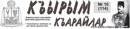 """Газета """"Къырымкъарайлар"""" №114. Август от 21.08.2013 PDF"""