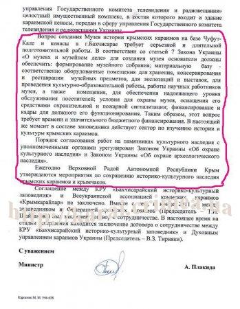 Ответ на обращение крымских караимов