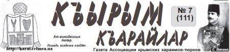 "Газета ""Къырымкъарайлар"" №111. Май от 12.05.2013 PDF"
