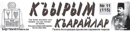 "Газета ""Къырымкъарайлар"" №115. Сентябрь от 18.09.2013 PDF"