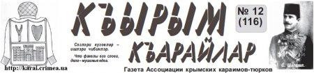 "Газета ""Къырымкъарайлар"" №116. Октябрь от 09.10.2013 PDF"