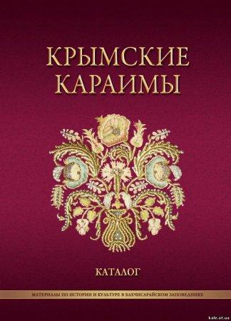 """Каталог """"Крымские караимы"""""""
