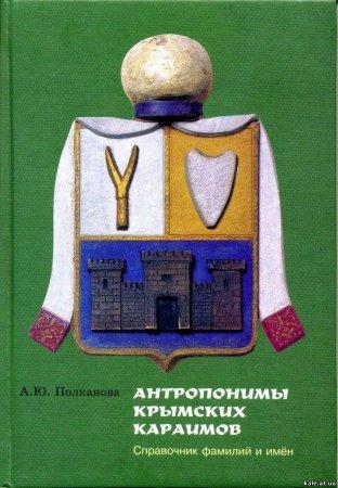 Антропонимы крымских караимов