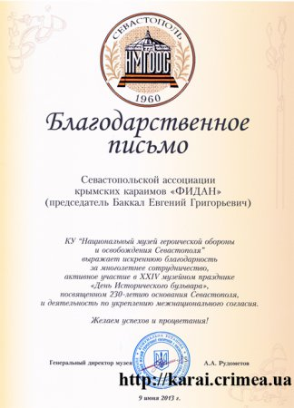 """15 лет Севастопольской Ассоциации """"Фидан"""""""