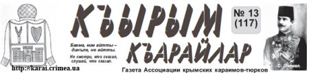 "Газета ""Къырымкъарайлар"" №117. Ноябрь от 13.11.2013 PDF"