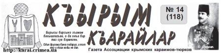 """Газета """"Къырымкъарайлар"""" № 118. Декабрь от 04.12.2013 PDF"""
