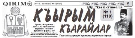 """Газета """"Къырымкъарайлар"""" №119. Январь от 22.01.2014 PDF"""