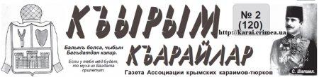 """Газета """"Къырымкъарайлар"""" №120. Февраль от 12.02.2014 PDF"""