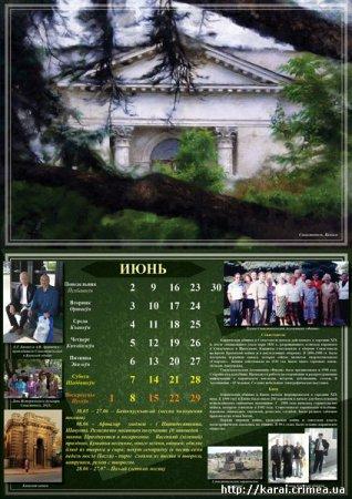 Караимский народный календарь на июнь 2014