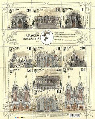 Блок марок с Караимскими кенасами в Киеве