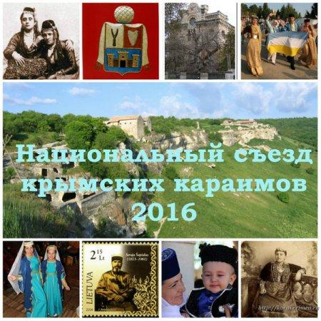 Национальный съезд крымских караимов