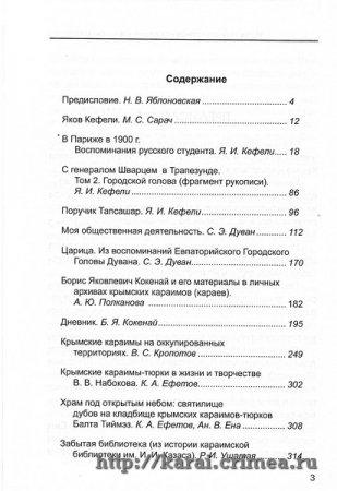 Книга «Историко-культурное наследие крымских караимов»