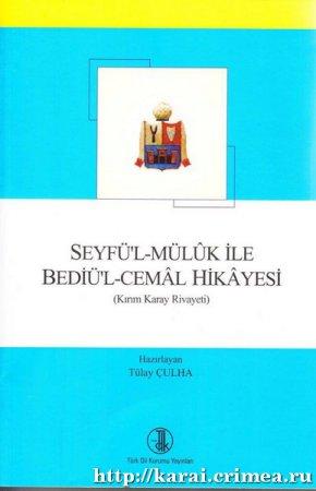 Повествование о Сейфюль-Мулюк и Бедиуль-Джемаль