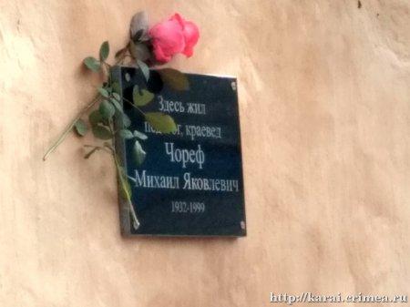 Мемориальная доска в память о М.Я. Чорефе