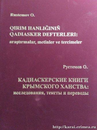Кадиаскерские книги Крымского ханства